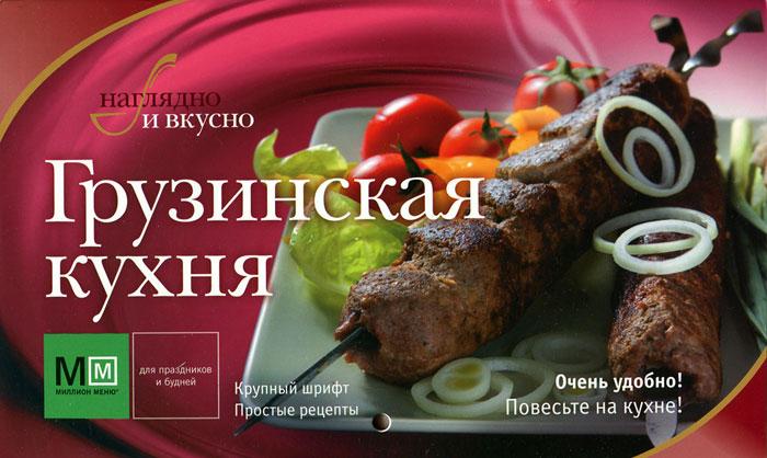 Грузинская кухня ( 978-5-271-42221-8, 978-5-8029-2974-2, 978-985-20-0104-5 )