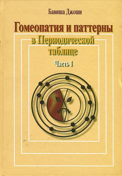 Книгу Тимошенко Учебник Классической Гомеопатии