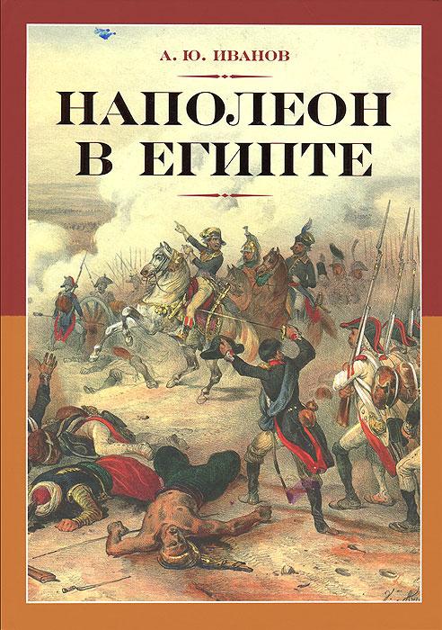 Наполеон в Египте ( 978-5-9950-0258-1 )