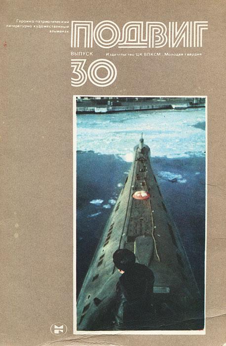 Подвиг. Героико-патриотический литературно-художественный альманах, № 30, 1986