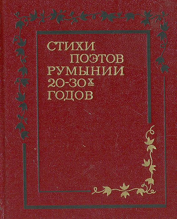 Стихи поэтов Румынии 20-30-х годов