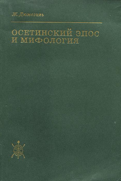 Осетинский эпос и мифология