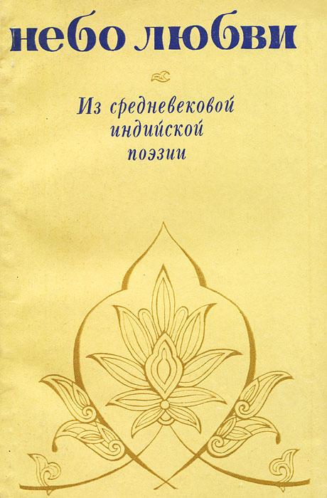 Небо любви. Из средневековой индийской поэзии