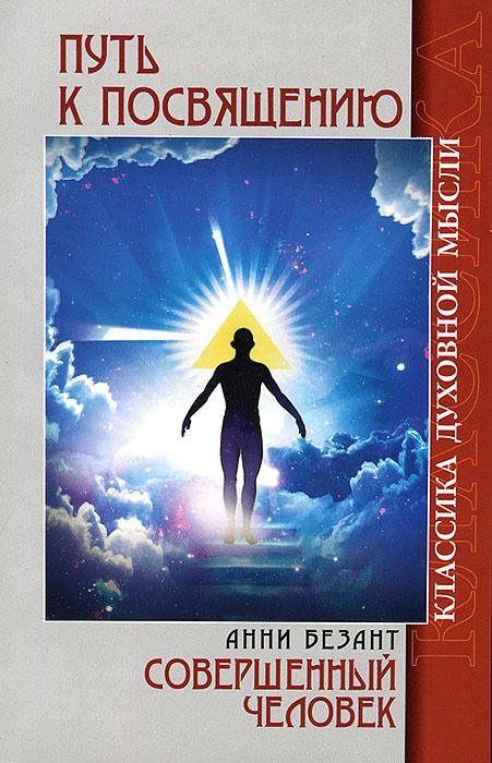 Путь к посвящению. Совершенный человек ( 978-5-413-00989-5 )