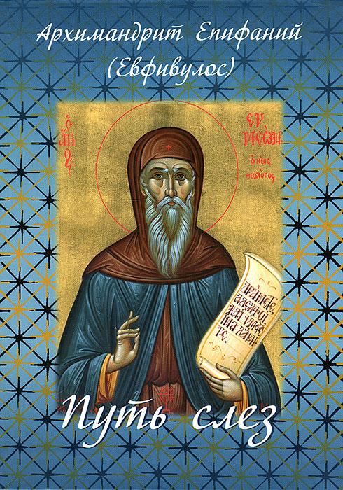 Путь слез. По творениям святого Симеона Нового Богослова