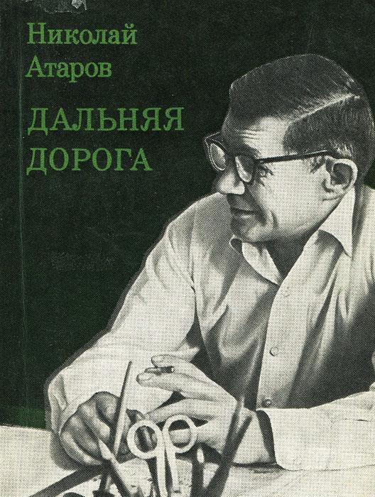 Дальняя дорога. Литературный портрет В. Овечкина