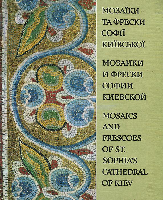 ������� � ������ ����� �������� / ����i�� �� ������ ���ii ��i����i / Mosaics and Frescoes of St. Sophia's Cathedral of Kiev