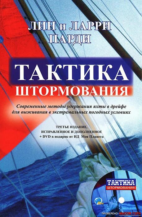 Тактика штормования (+ DVD-ROM) ( 978-5-905445-03-3 )