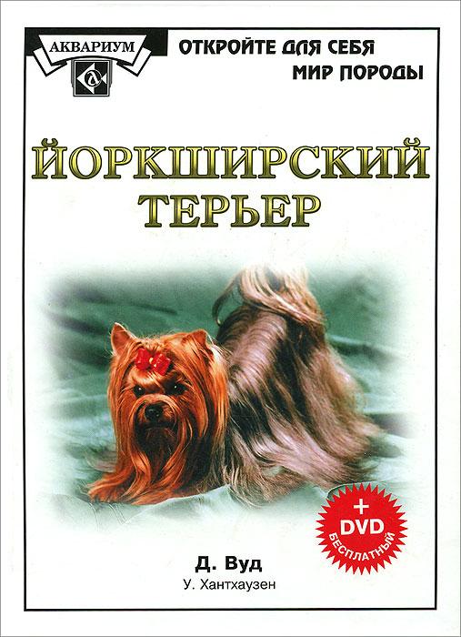 Йоркширский терьер (+ DVD-ROM)