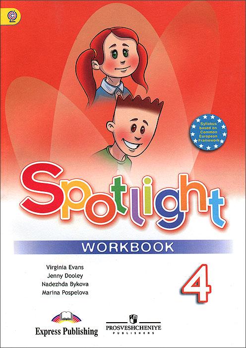 Spotlight 4: Workbook / Английский язык. 4 класс. Рабочая тетрадь