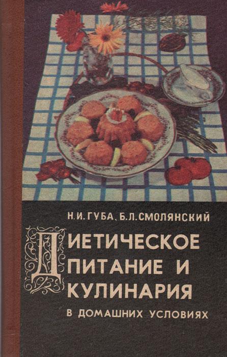 диетическое питание в столовых сборник рецептур онлайн
