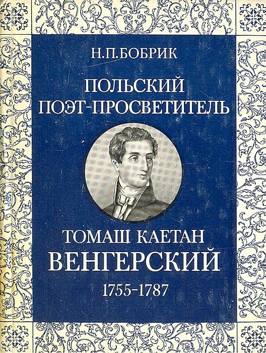 Польский поэт-просветитель Томаш Каетан Венгерский. 1755-1787