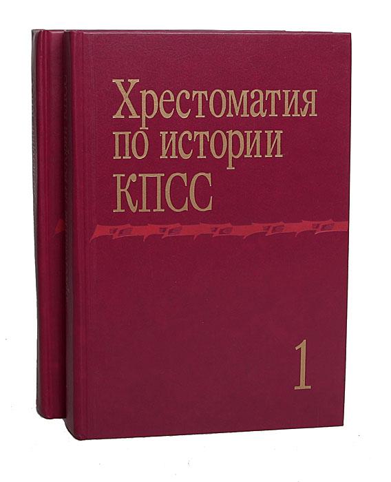 Хрестоматия по истории КПСС (комплект из 2 томов)