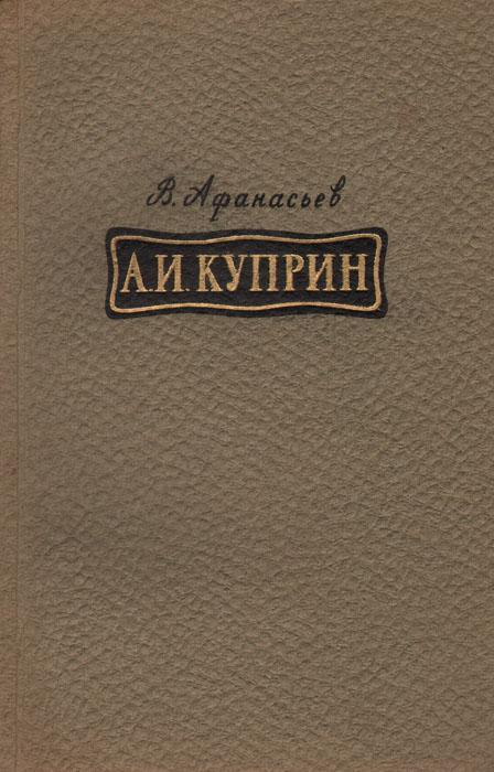 В. Афанасьев А. И. Куприн. Критико-биографический очерк