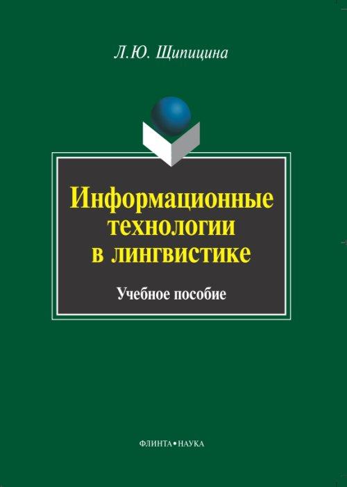 Информационные технологии в лингвистике ( 978-5-9765-1431-7, 978-5-02-037776-9 )