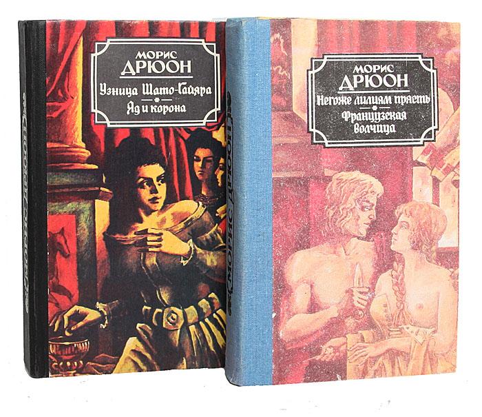 Проклятые короли (комплект из 2 книг)