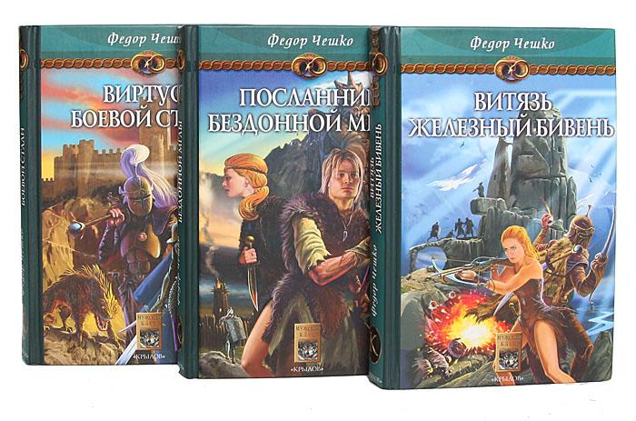 На берегах тумана (комплект из 3 книг)