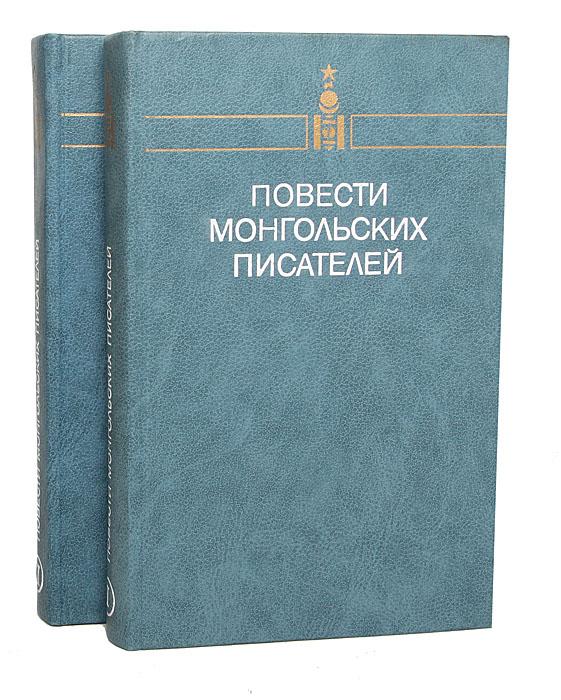 Повести монгольских писателей (комплект из 2 томов)