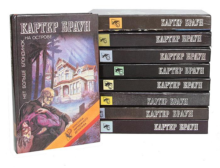 Картер Браун (комплект из 9 книг)