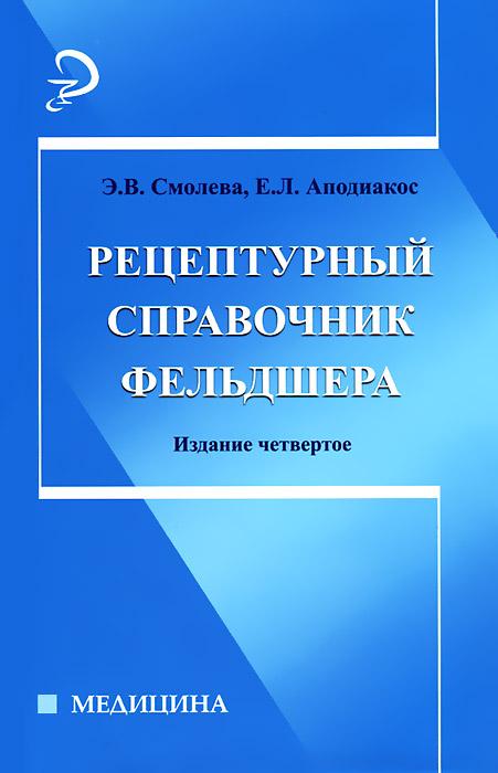 Рецептурный справочник фельдшера