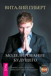Моделирование будущего (+ CD) - Виталий Гиберт