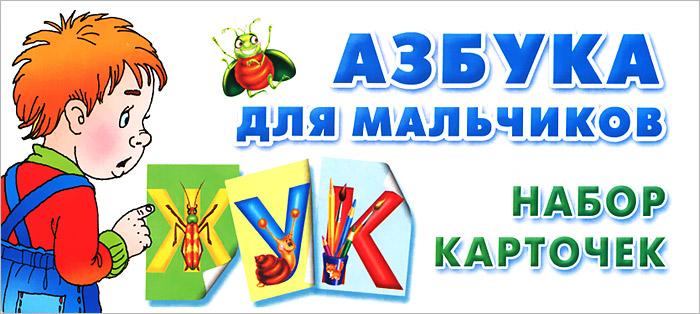 Азбука для мальчиков (набор из 32 карточек)