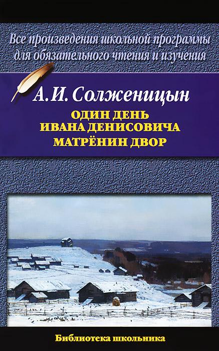 Книга Один день Ивана Денисовича. Матренин двор