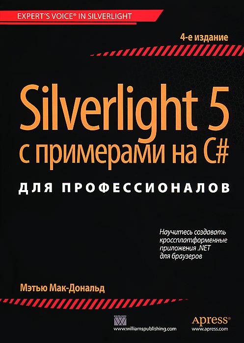 Silverlight 5 � ��������� �� C# ��� ��������������