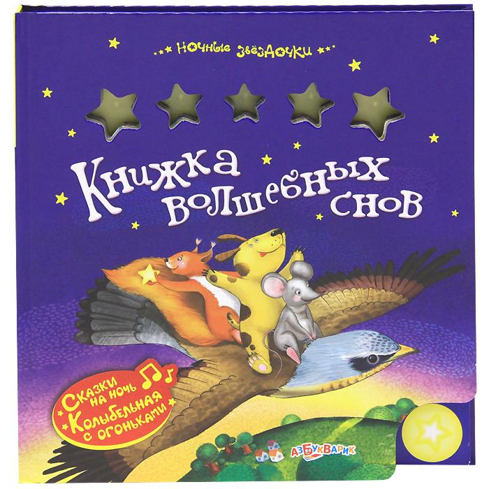 Книжка волшебных снов. Книжка-игрушка12296407Эта книга необычная: она приносит волшебные сны. Под звуки колыбельной и мягкий свет ночных звездочек так приятно читать и слушать добрые сказки! Приятных сновидений! Нажми на кнопочку - и загорятся огоньки. Нажми еще раз - и зазвучит колыбельная, а огоньки начнут мигать, как звездочки в ночном небе. Нажми в третий раз - и книжка уснет. Книжка с вырубкой.