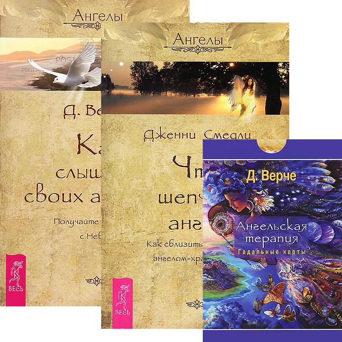 Что шепчет ангел. Как слышать своих ангелов (комплект из 2 книг + набор из 44 карт)