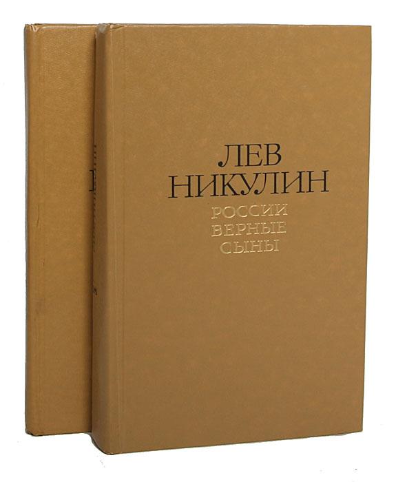 Лев Никулин. Избранные произведения (комплект из 2 книг)