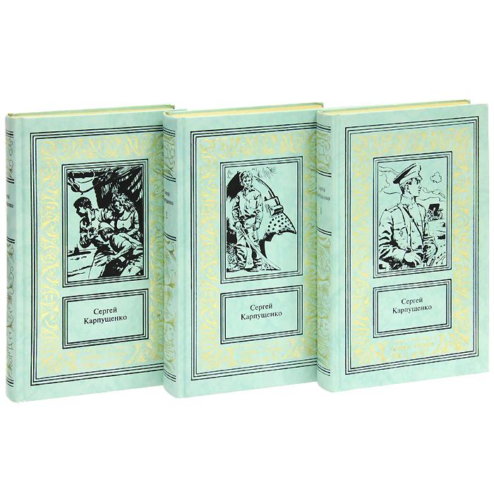 Сергей Карпущенко. Сочинения в 3 томах (комплект из 3 книг)