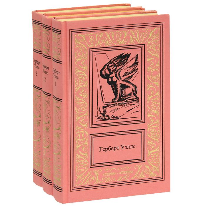 Герберт Уэллс. Сочинения в 3 томах (комплект из 3 книг)