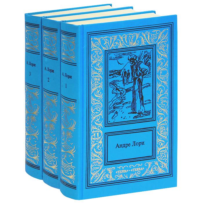 Андре Лори. Сочинения в 3 томах (комплект из 3 книг)