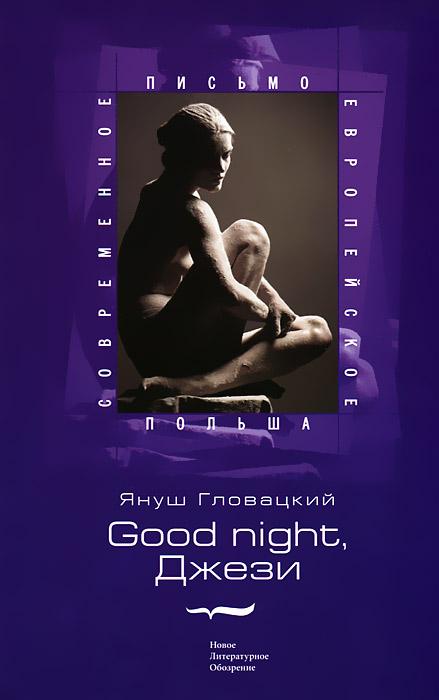Good Night, Джези ( 978-5-4448-0030-0 )