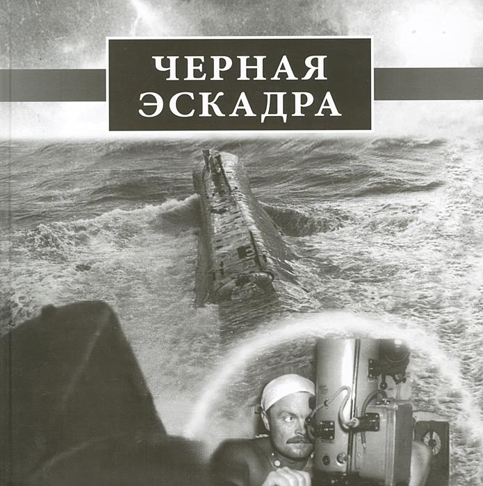 Черная эскадра. Книга воспоминаний. В 3 томах. Том 1
