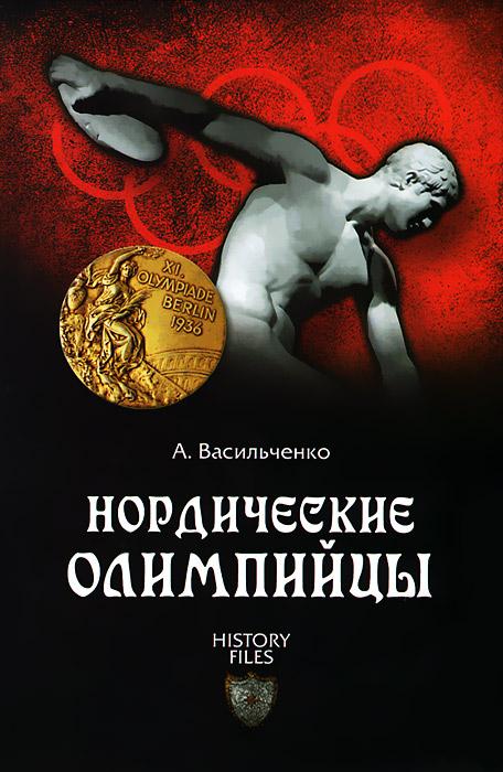 Нордические олимпийцы. А. Васильченко