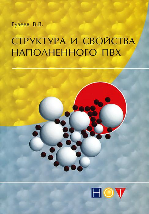 Структура и свойства наполненного ПВХ
