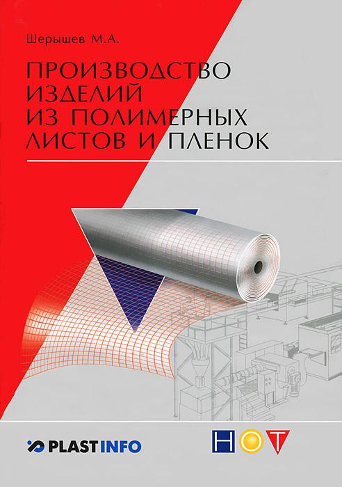 Производство изделий из полимерных листов и пленок