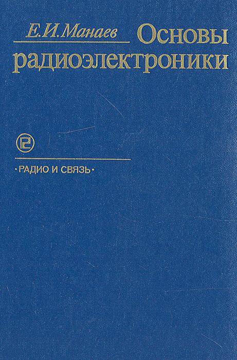 http://static.ozone.ru/multimedia/books_covers/1005672645.jpg