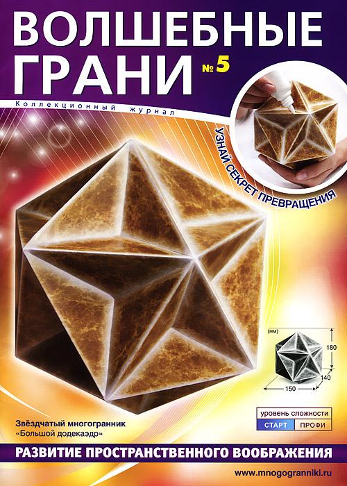 Волшебные грани, №5, 201212296407Создание моделей многогранников из картона очень увлекательное и доступное занятие, это магия превращения листа бумаги в объемную фигуру. Самые простые модели многогранников могут быть собраны из одной детали. Например, правильные многогранники (платоновы тела). Более интересные и красивые фигуры вы можете собрать из немецкого картона высочайшего качества входящего в данный набор. Инструкция и комплект деталей выполнен таким образом, что сборка многогранника удобна и понятна. Это доставит Вам настоящее удовольствие. В этом номере журнала Волшебные грани предложен для сборки звездчатый многогранник Большой додекаэдр.