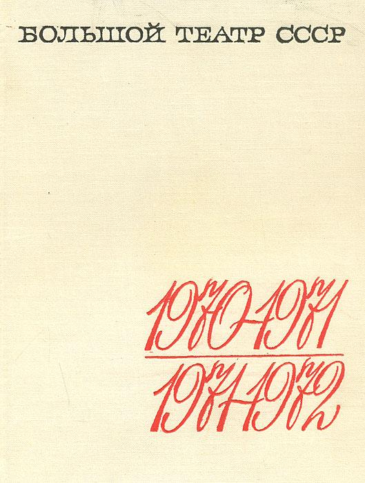 Большой театр СССР. Выпуск II. 1970-1971. 1971-1972