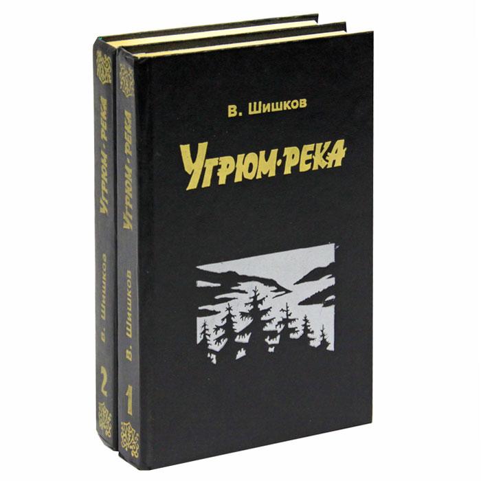 Книга Угрюм-река