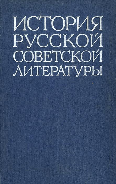 История русской советской литературы