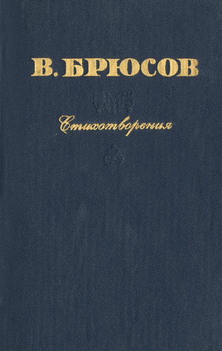 В. Брюсов. Стихотворения