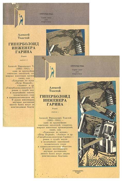 Гиперболоид инженера Гарина (комплект из 2 книг)