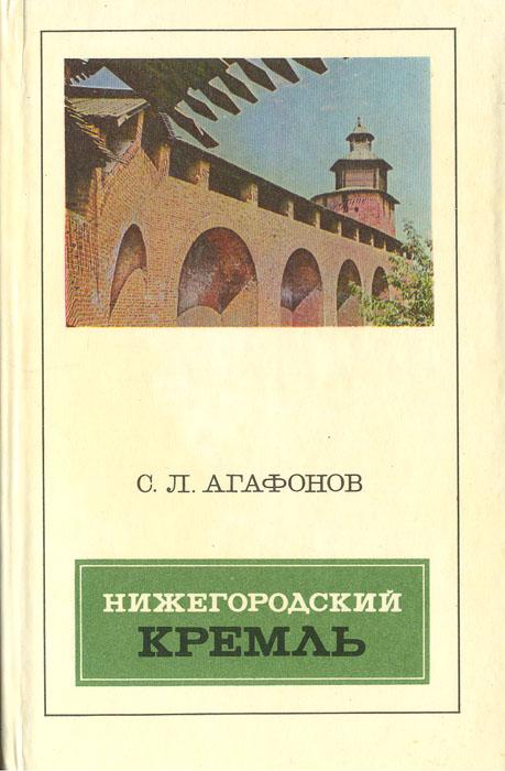 Нижегородский кремль. Архитектура, история, реставрация