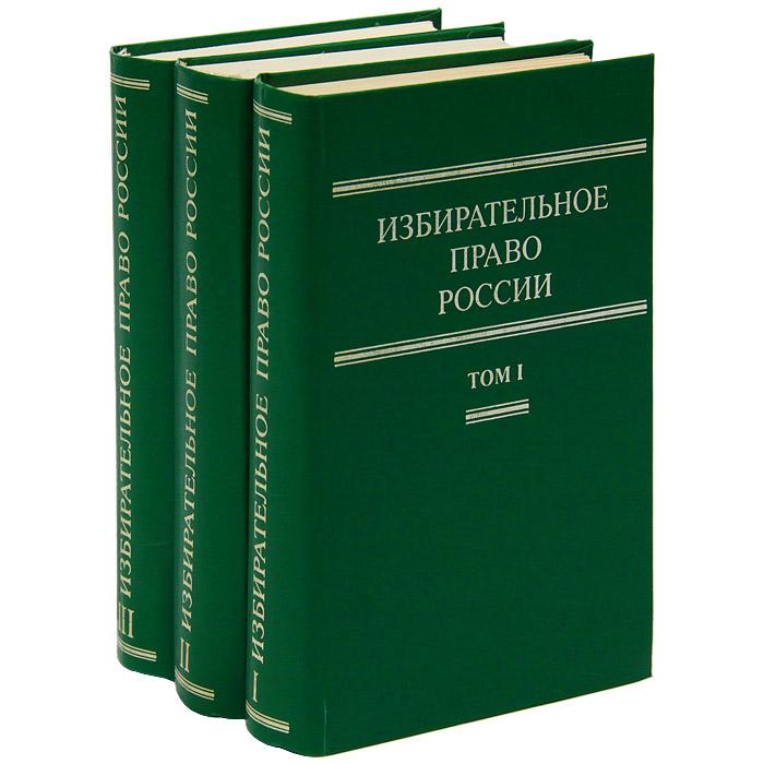 Избирательное право России (комплект из 3 книг)