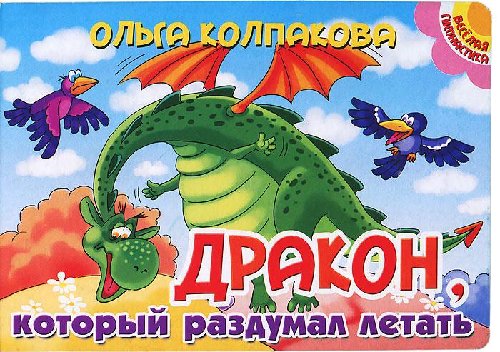 Дракон, который раздумал летать ( 978-5-9780-0557-8 )