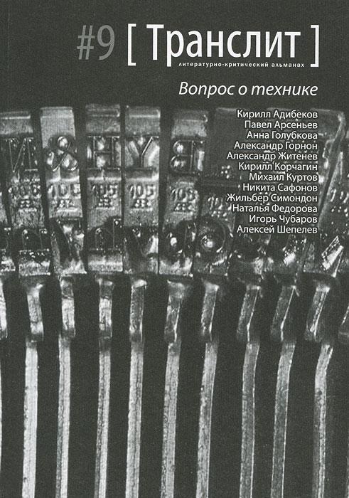 Транслит. Литературно-критический альманах, № 9, 2011